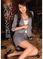 IPZ-050 Reducing Mosaic 犯された美人過ぎる女教師 希崎ジェシカ