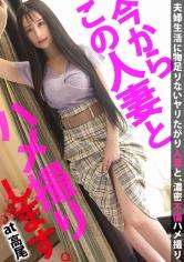 336KNB-167 旦那とは家庭別居中…ご無沙汰マ●コがうずいてしょうがない!よく感じよく鳴く巨乳キツマン若妻! 今からこの人妻とハメ撮りします。60 at 東京都八王子市高尾駅前