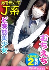 383REIW-091 あやせ (綾瀬ひまり)