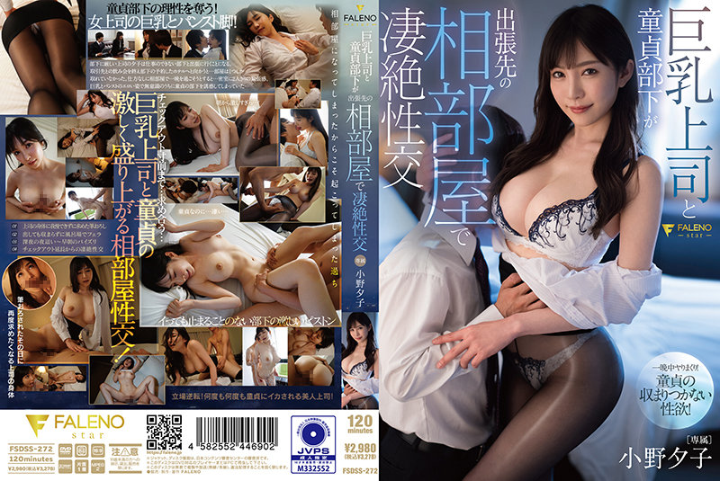 CHINASES SUB FSDSS-272 巨乳上司と童貞部下が出張先の相部屋で凄絶性交 小野夕子