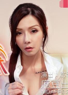 MDX-0125 美艳熟女卖身行销术-苏语棠