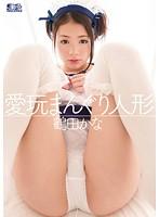 SOE-931 Reducing Mosaic 【モザイク破壊版】愛玩まんぐり人形 鶴田かな