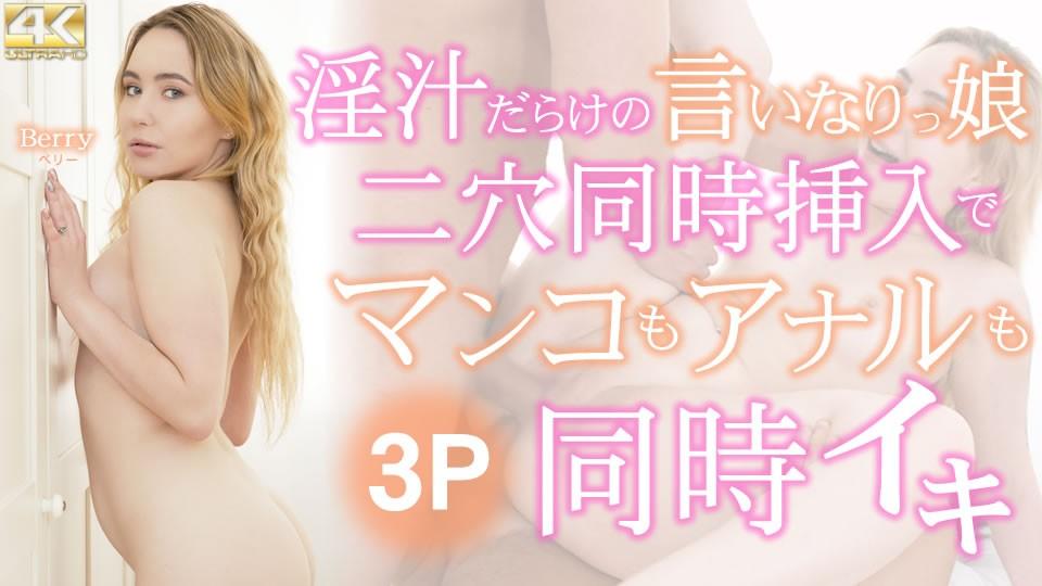 Kin8tengoku 金8天国 3442 淫汁だらけの言いなり娘 二穴同時挿入でマンコもアナルも同時イキ Berry / ベリー