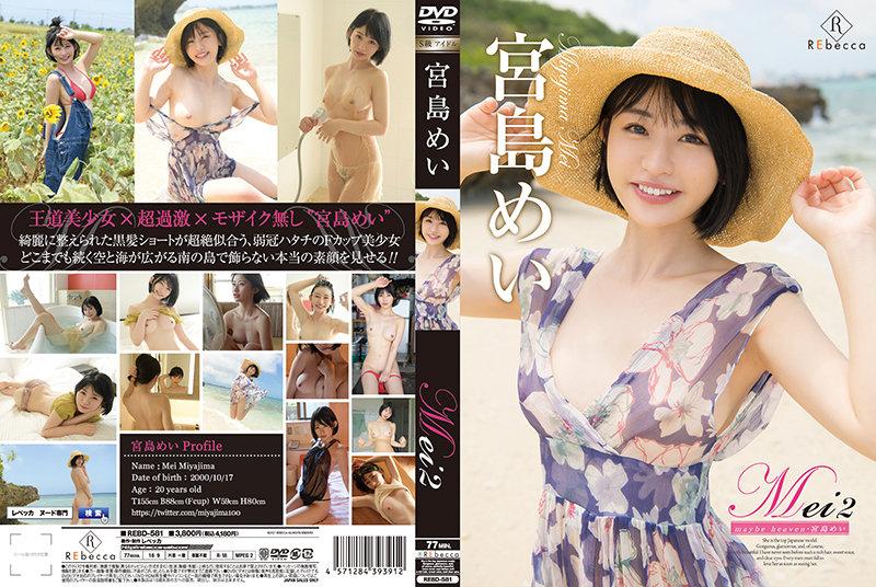 REBD-581 (REBDB-567) Mei2 maybe heaven/宮島めい