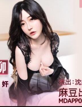 MDX-0133 近亲乱伦职业脱衣裸聊-沈娜娜
