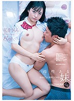[ENGSUB]DASD-689 I Wanna Be My Stepsister's Baby... My Sweet, Motherly Stepsister Lets Me Suck On Her Tits. Urara Kanon