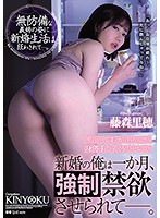 [ENGSUB]JUL-420 My Selfish Big Stepsister Ran Away From Home And Came To My Place, And Meanwhile, My Wife And I Were Newlyweds, But She Had Been Depriving Me Of Sex For A Whole Month. Riho Fujimori