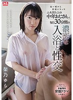 [ENGSUB]SSNI-868 I Get In The Bath And Have Sex With This Middle Aged Man Who Has Been Taken Care Of Me Since I Was Young - Yura Kano