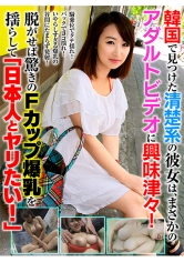 450OSST-013 韓国で見つけた清楚系の彼女は、まさかのアダルトビデオに興味津々!脱がせば驚きのFカップ爆乳を揺らして「日本人とヤリたい!」