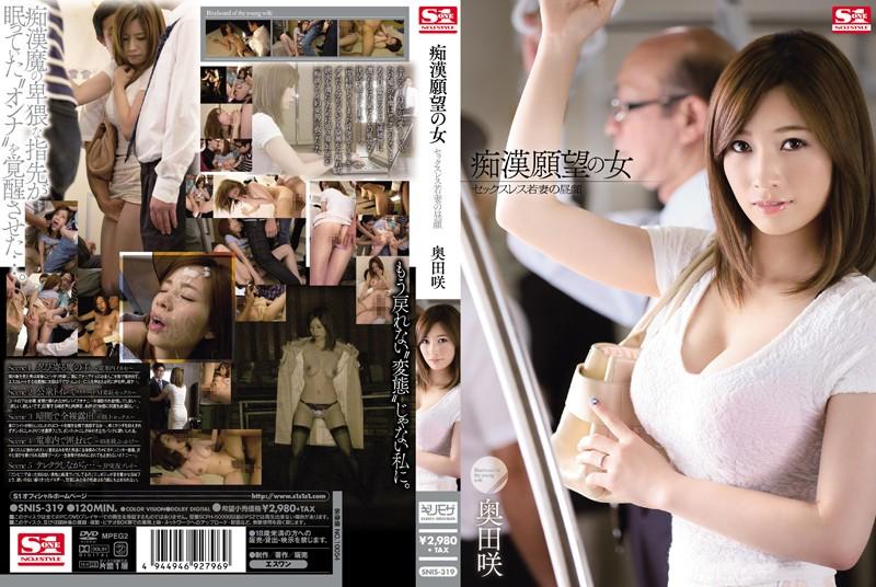 SNIS-319 Reducing Mosaic 【モザイク破壊版】痴漢願望の女 セックスレス若妻の昼顔 奥田咲
