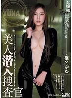 WANZ-049 Reducing Mosaic 【モザイク破壊版】美人潜入捜査官 椎名ゆな