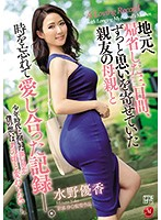 [ENGSUB]JUL-378 I Went Back Home For Three Days And Ended Up Losing Track Of Time Along With My Best Friend's Mom Who I'd Always Had A Crush On - Yuka Mizuno