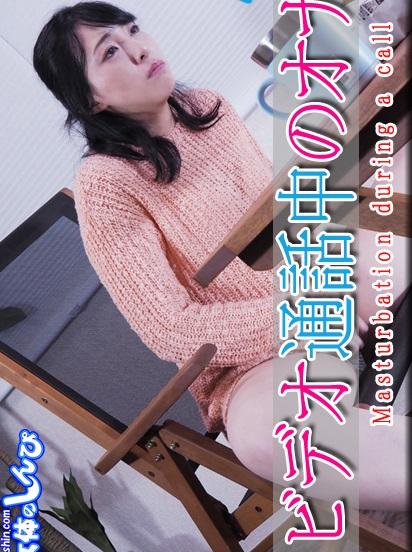 Nyoshin_n2246 なほこ / ビデオ通話中のオナニー /