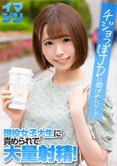 374IMGN-022 みゅうみゅう (真白美生)