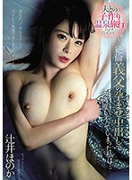 [ENGSUB]PRED-269 I Was Supposed To Be On A Hot Spring Trip To Make A C***d With My Husband, But I Creampie Fucked So Many Times With My Father-In-Law... Honoka Tsujii