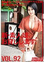 CHN-191 Reducing Mosaic 新・素人娘、お貸しします。 92 仮名)香椎ひなの(短大生)20歳。