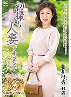 4K FHD JRZE-074 初撮り人妻ドキュメント 藤和弓香