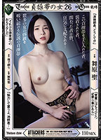 RBK-023 貞操帯の女26 舞原聖