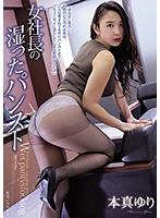 [ENGSUB]SHKD-914 Female President's Moist Pantyhose Yuri Honma