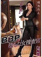 6000Kbps FHD ATID-476 BBP ビッグブラックペニスに堕ちた女捜査官 碓氷れん