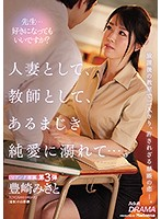 [ENGSUB]JUL-354 As A Married Woman, As A Teacher, I Drowned In This Pure Love... Misato Toyosaki