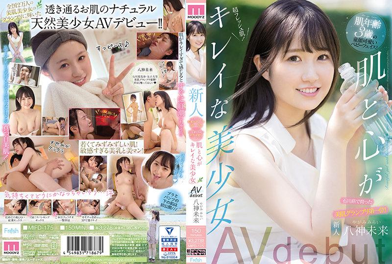 CHINASES SUB MIFD-175 新人 石川県で育った美肌グランプリ第一位!肌年齢3歳の童顔可愛いベビーフェイス! 肌と心がキレイな美少女AVdebut 八神未来