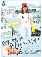 6000Kbps FHD KTKC-123 ド田舎の漁師の巨乳娘がアナルフィストまでする淫乱ズべ公になるまでの3年間の記録 6SEX(アナル解禁)×4時間
