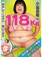 6000Kbps FHD RMER-006 118kg みけぽHカップ熟女 AVデビュー 小坂亜希