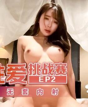 MD 兔子先生之情侣性爱挑战赛EP2荒淫豪礼无套内射