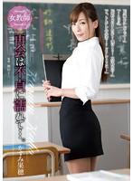 ADN-053 Reducing Mosaic 【モザイク破壊版】女教師 再会は不貞に濡れて…。 かすみ果穂