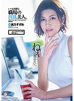 ENCODE720P DLDSS-025 「ねえ、ペニ舐めたい。」コンプライアンスを守れない。いつも冷静な職場の淫乱美人。美乃すずめ