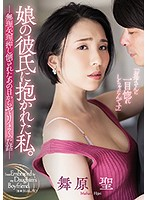 [ENGSUB]ADN-266 I Got Fucked By My Daughter's Boyfriend. Ever Since That Day He Banged Me, We've Been Fucking Like Crazy Ever Since Hijiri Maihara