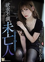 [ENGSUB]ADN-267 A Horny Widow Who Descended Into The Pleasures Of An Illicit Relationship With Her Neighbor, A College S*****t Tsumugi Akari