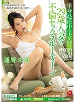 [ENGSUB]JUL-327 This 29-Year Old Married Woman Has A Husband Who Has Been Posted Far Away, So Now She's Got Her Own Adultery Sex Routine Miho Tono