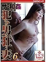[ENGSUB]NSPS-931 The Consensual Fuck Wife Goes Crazy For Guy She Fucks 6 Ayano Fuji