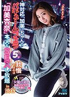 ENCODE720P IPX-723 神対応「加美」ちゃんのバキュームフェラ5分我慢できれば「加美杏奈」本人とSEXし放題in渋谷 渾身のフェラテク炸裂!!
