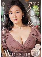 6000Kbps FHD JUL-699 こう見えて、子供たちのアイドル。 現役保育士のHカップ人妻 永田莉雨 30歳 AV DEBUT!!