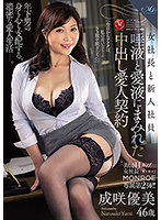 [ENGSUB]ROE-007 A Lady Boss And Her Fresh Face Employee A Creampie Lovers' Contract, Filled With Drool And Bodily Fluids Yumi Narisaki