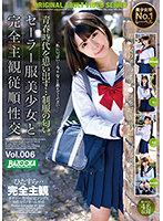 6000Kbps FHD BAZX-307 セーラー服美少女と完全主観従順性交 Vol.006