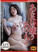 6000Kbps FHD NSFS-023 あなたの嫌うあの人と・・ ~あのひどい上司に愛する妻が舐め堕とされた~ 平井栞奈