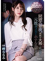 [ENGSUB]IPX-539 On The Night Of Our Class Reunion, Because Of A Sudden Rainstorm I Missed My Last Train Home, And I Had To Spend the Night At A Hotel With A Loser... Nanami Misaki