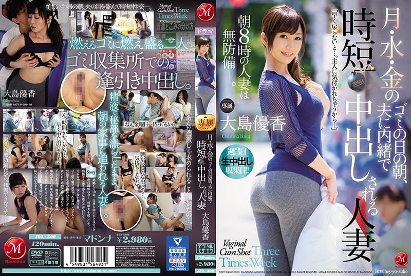[ENGSUB]JUL-300 Mon, Wed, Fri: On Trash Pickup Day, This Married Woman Secretly Gets A Creampie Quickie - Yuka Oshima