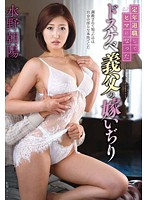 [ENGSUB]VENU-663 A Horny Father-In-Law Is Now Retired And Bored, So He's Decided To Fuck With His Daughter-In-Law Asahi Mizuno