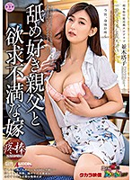 [ENGSUB]SPRD-1307 In This World, There Are Only Men And Women A Dirty Old Man Who Loves To Lick And A Horny Daughter-In-Law Toko Namiki