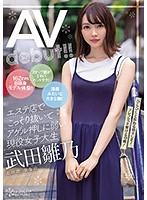 CAWD-136 Reducing Mosaic 162cm8頭身モデル体型!スナップ感がエモいハンドテク!漫画みたいな大きな瞳!エステ店でこっそり抜いてアゲル押しに弱い現役女子大生'武田雛乃'AV debut!!