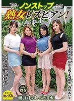 CEMD-056 ノンストップ熟女レズビアン!美波沙耶・富井美帆・赤城穂波・高坂あいり ~4人もの淫乱な熟女がノンストップでイキまくる!