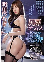 [ENGSUB]IPX-540 Ass Spanking Office I Had To Work Overtime Everyday Because Orders From My Perverted Ass-Loving Superior. Tsumugi Akari