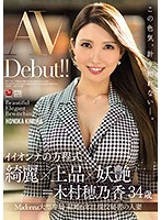 JUL-345 Reducing Mosaic イイオンナの方程式 綺麗×上品×妖艶=木村穂乃香 34歳 AV Debut!!