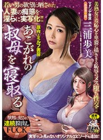 [ENGSUB]URE-057 A Madonna Exclusive This Married Woman Was Exposed In All Her Lustful Glory By The Desires Of Young Men, And Now We're Bring It To You In Live-Action!! Based On: A MILF Shobo Publication I'm Going To Fuck My Favorite Auntie Ayumi Miura