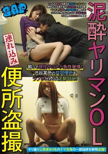 GZAP-051 泥酔ヤリマンOL便所盗撮